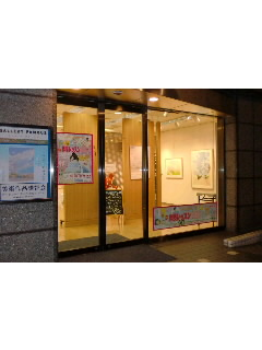 1118-1m展galleryフェーマス02.jpg