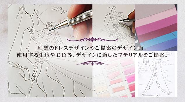 ドレスのデザイン画 生地とカラー選び