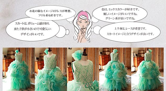 オーケストラ コンクール 発表会用ドレス オーダーメイド