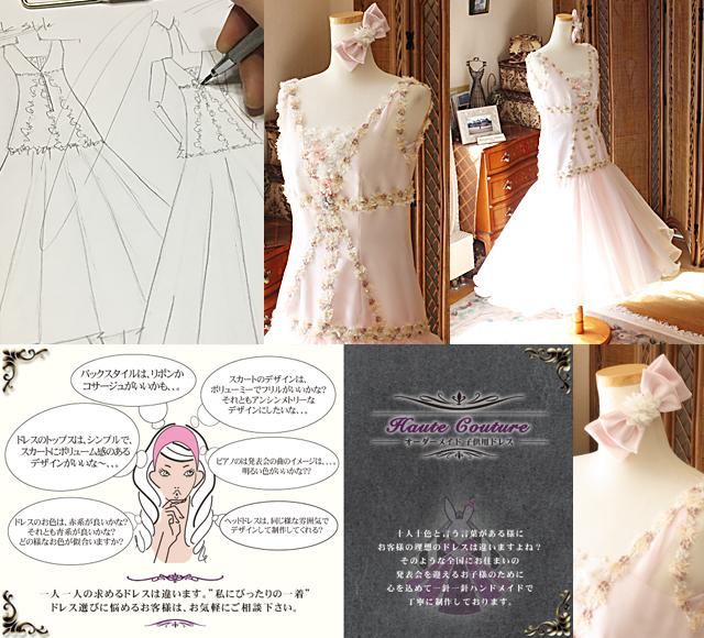 お客様の希望の合わせて創り上げるオーダーメイドのジュニアドレス製作 疑問と質問