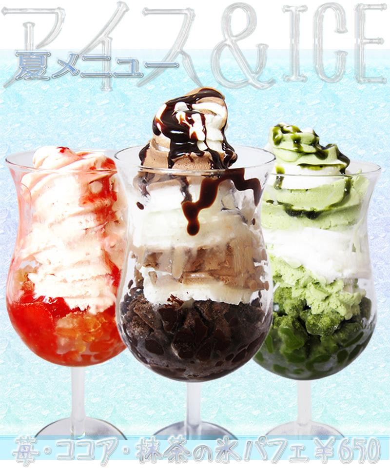 アイス&ICE
