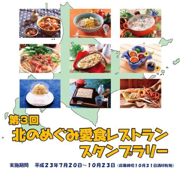 愛食レストラン