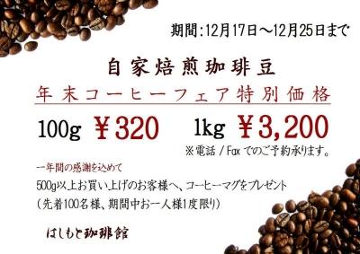冬のコーヒーフェア