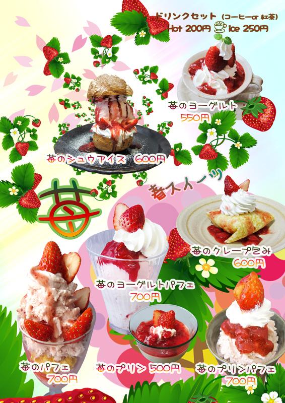 春の苺フェア