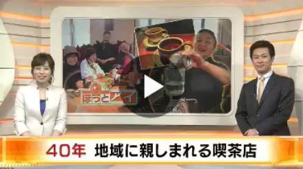 NHK NWS WEB 愛されて40年 白老町の喫茶店