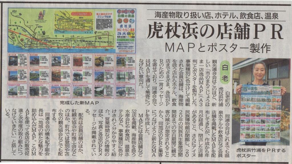 竹浦の店舗PRポスターとMAP