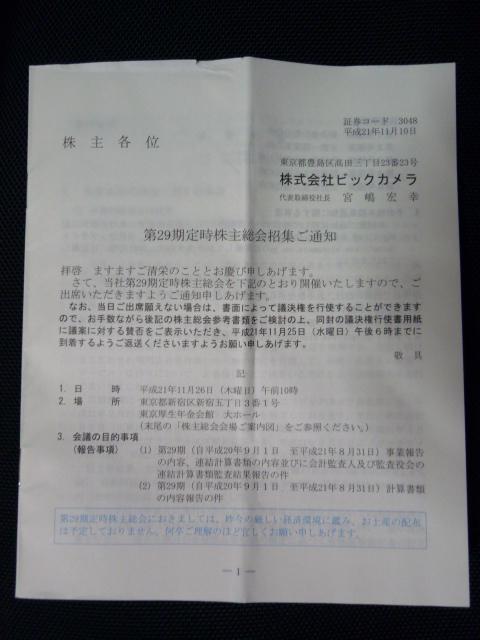 ビックカメラの株主総会招集通知