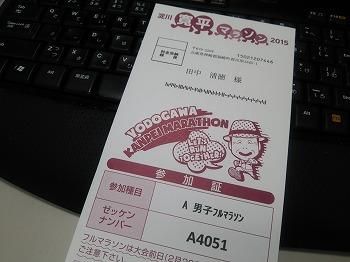 2015-03-02 11.06.55.jpg