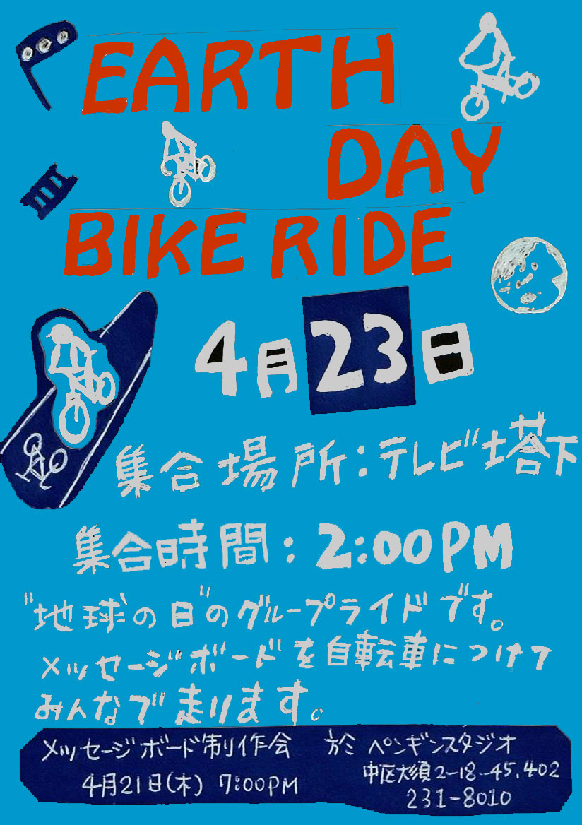 earthday bike ride