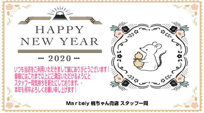 桃ちゃん売店年賀状