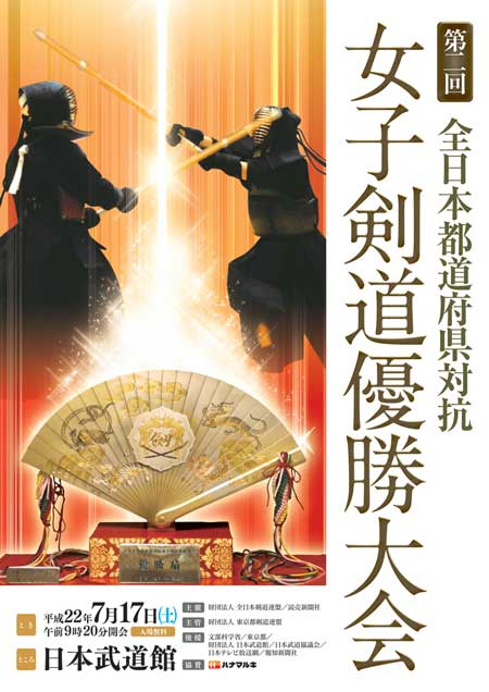第2回都道府県女子ポスター
