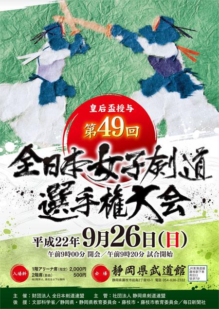 第49回女子選手権ポスター