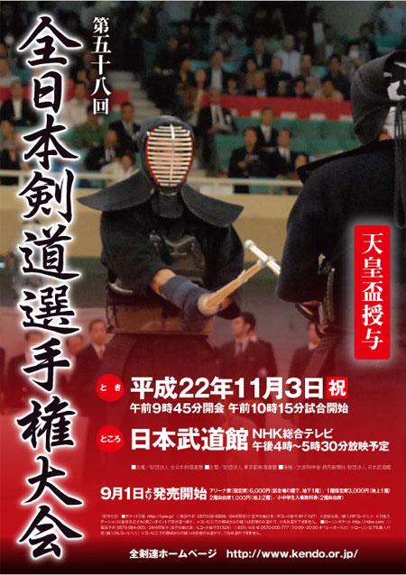 第58回選手権大会ポスター