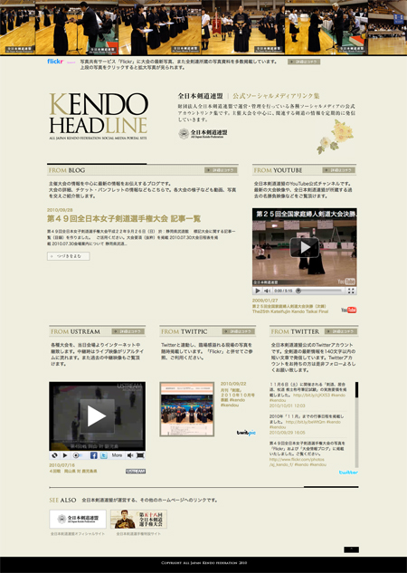 Kendo Head Line