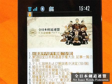 第58回選手権大会_携帯サイト