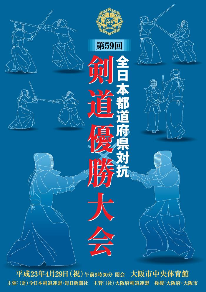 第59回全日本都道府県対抗剣道優勝大会プログラム表紙
