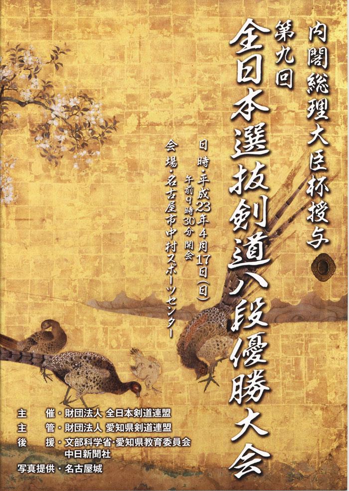 第9回全日本選抜剣道八段優勝大会プログラム表紙