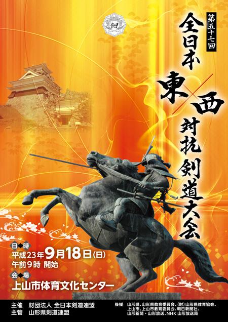 第57回全日本東西対抗剣道大会ポスター