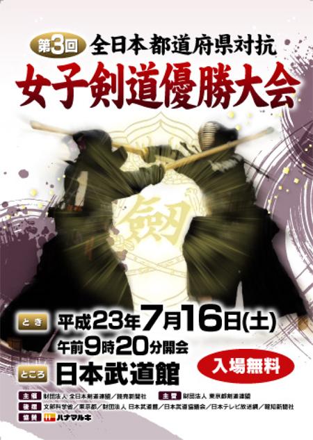 第3回全日本都道府県対抗女子剣道優勝大会ポスター