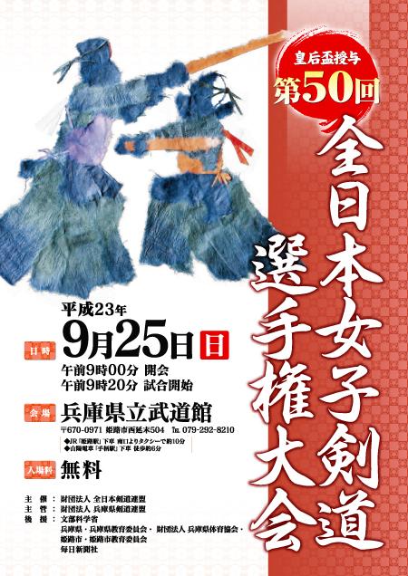 第50回全日本女子剣道選手権大会ポスター
