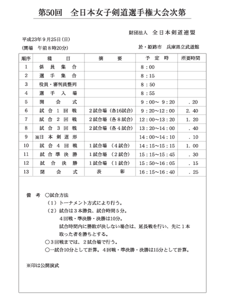 第50回全日本女子剣道選手権大会次第