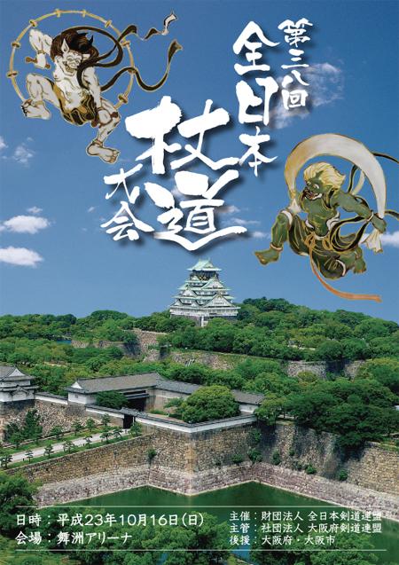 第38回全日本杖道大会ポスター