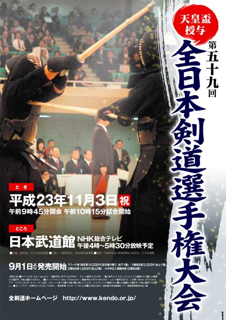 第59回全日本剣道選手権大会ポスター