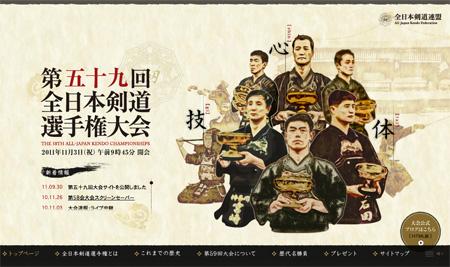 第59回全日本剣道選手権大会スペシャルサイト