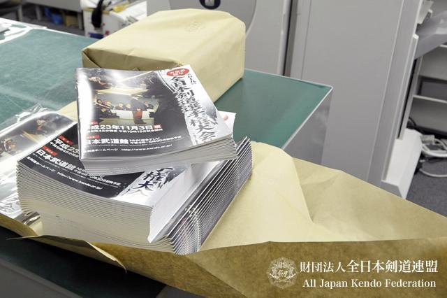 第59回全日本剣道選手権大会プログラム完成