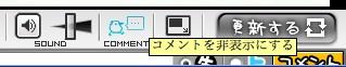 ニコ生コメントOFF_001