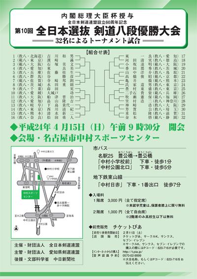 第10回全日本選抜剣道八段優勝大会チラシ