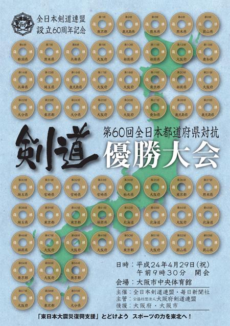 第60回全日本都道府県対抗剣道優勝大会ブログラム表紙