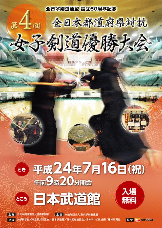 第4回全日本都道府県対抗女子剣道優勝大会ポスター