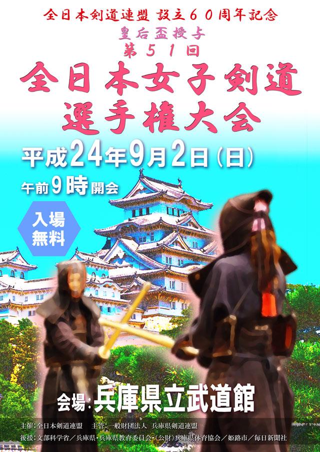 第51回全日本女子剣道選手権大会ポスター