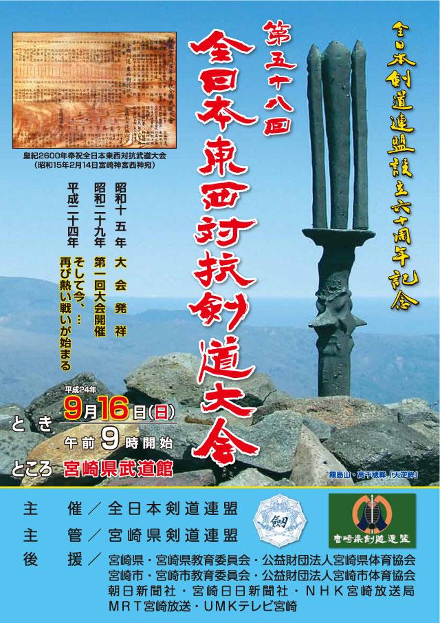 第58回全日本東西対抗剣道大会ポスター