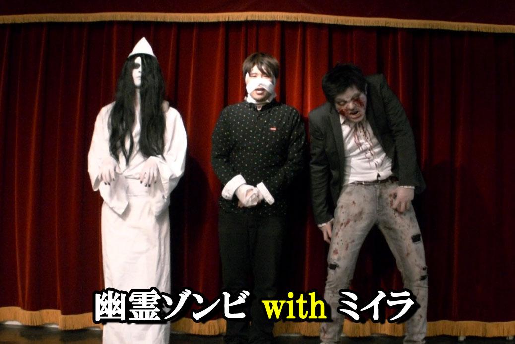 幽霊ゾンビWithミイラ.jpg