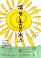 境目で生きる家族 5月22日千代田公会堂