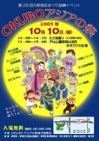 OKUBOアジアの祭