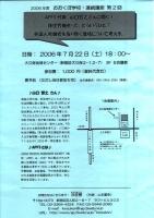 2006年度おおくぼ学校第2回