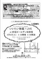 新宿ゴールデン街劇場8月8日