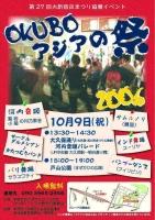 第3回「OKUBOアジアの祭」ポスター