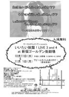 いいたい放題ライブ10月&11月チラシ