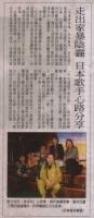 自由時報記事2007年1月16日