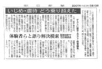朝日新聞3月10日朝刊記事