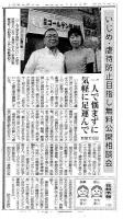 毎日新聞3月11日朝刊記事