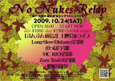 nnr_iwakuni