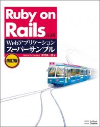 Ruby on Rails 改訂版