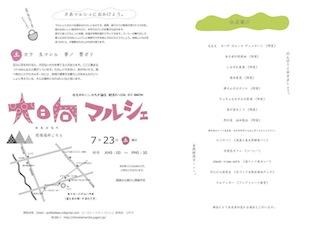 大日向マルシェ.jpg