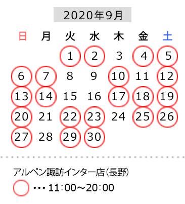 出勤カレンダー9月
