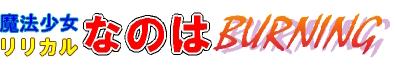 BURNINGロゴ
